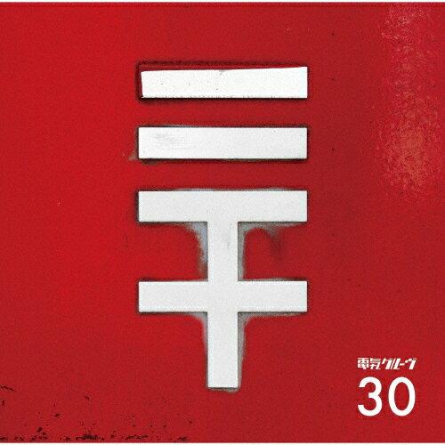 【送料無料】[限定盤]30(初回生産限定盤)/電気グルーヴ[CD]【返品種別A】