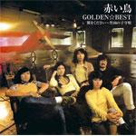 GOLDEN☆BEST/赤い鳥 翼をください〜竹田の子守唄/赤い鳥[CD]通常盤【返品種別A】
