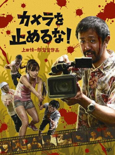 【送料無料】[初回仕様]カメラを止めるな! 【DVD】/濱津隆之[DVD]【返品種別A】