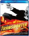 トランスポーター/ジェイソン・ステイサム[Blu-ray]【返品種別A】