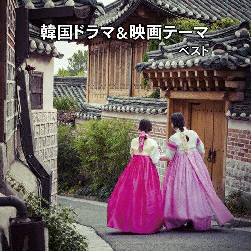 韓国ドラマ&映画テーマ ベスト/テレビ主題歌[CD]【返品種別A】