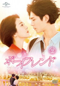 【送料無料】ボーイフレンド DVD SET2【特典DVD付】(お試しBlu-ray付)/パク・ボゴム[DVD]【返品種別A】