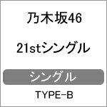 [上新オリジナル特典付/初回仕様]ジコチューで行こう!(TYPE-B)/乃木坂46[CD+DVD]【返品種別A】