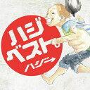 【送料無料】[枚数限定]ハジベスト。/ハジ→[CD]通常盤【返品種別A】
