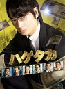 【送料無料】[枚数限定]ハゲタカ Blu-ray BOX/綾野剛[Blu-ray]【返品種別A】