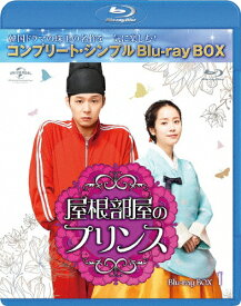 【送料無料】[期間限定][限定版]屋根部屋のプリンス BD-BOX1<コンプリート・シンプルBD-BOX 6,000円シリーズ>【期間限定生産】/パク・ユチョン[Blu-ray]【返品種別A】