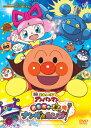 【送料無料】それいけ!アンパンマン おもちゃの星のナンダとルンダ/アニメーション[DVD]【返品種別A】