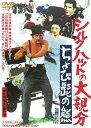 シルクハットの大親分 ちょび髭の熊/若山富三郎[DVD]【返品種別A】
