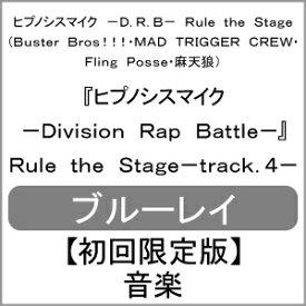 【送料無料】[限定版][先着特典付]『ヒプノシスマイク-Division Rap Battle-』Rule the Stage -track.4- 初回限定版【Blu-ray】/ヒプノシスマイク -D.R.B- Rule the Stage(Buster Bros!!!・MAD TRIGGER CREW・Fling Posse・麻天狼)[Blu-ray]【返品種別A】