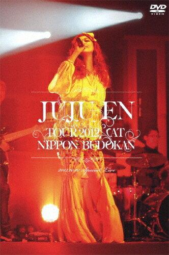 【送料無料】ジュジュ苑全国ツアー2012 at 日本武道館/JUJU[DVD]【返品種別A】