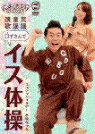 【送料無料】ごぼう先生といっしょ! 民謡・童謡・演歌 口ずさんでイス体操/ごぼう先生[DVD]【返品種別A】
