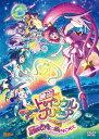 【送料無料】映画スター☆トゥインクルプリキュア 星のうたに想いをこめて【DVD通常版】/アニメーション[DVD]【返品種…
