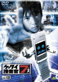 【送料無料】ケータイ捜査官7 File 13/窪田正孝[DVD]【返品種別A】