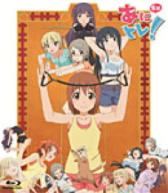 【送料無料】あにトレ!EX/アニメーション[Blu-ray]【返品種別A】
