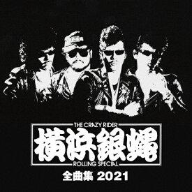 【送料無料】全曲集2021 横浜銀蝿/横浜銀蝿[CD]【返品種別A】
