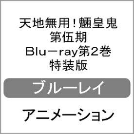 【送料無料】天地無用!魎皇鬼 第伍期 Blu-ray第2巻 特装版/アニメーション[Blu-ray]【返品種別A】