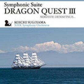 交響組曲「ドラゴンクエストIII」そして伝説へ…/すぎやまこういち,NHK交響楽団[CD]【返品種別A】