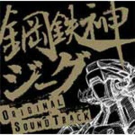 TVアニメ 鋼鉄神ジーグ オリジナルサウンドトラック/TVサントラ[CD]【返品種別A】