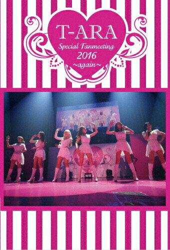 【送料無料】T-ARA Special Fanmeeting 2016〜again〜(通常盤A)/T-ARA[DVD]【返品種別A】