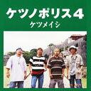 【送料無料】ケツノポリス4/ケツメイシ[CD]【返品種別A】