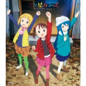 【送料無料】[初回仕様]TVアニメ「三ツ星カラーズ」Blu-ray BOX/アニメーション[Blu-ray]【返品種別A】