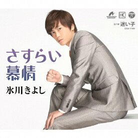 さすらい慕情(Bタイプ)/氷川きよし[CD]【返品種別A】
