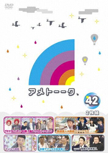 【送料無料】[初回仕様/先着特典付]アメトーーク!DVD42/雨上がり決死隊[DVD]【返品種別A】