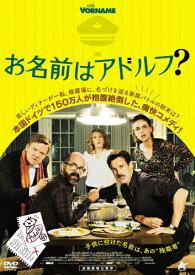 【送料無料】お名前はアドルフ?/クリストフ=マリア・ヘルプスト[DVD]【返品種別A】