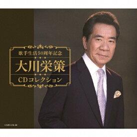 【送料無料】歌手生活50周年記念 大川栄策CDコレクション/大川栄策[CD+DVD]【返品種別A】