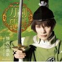 [枚数限定][限定盤]勝利の凱歌(プレス限定盤A)/刀剣男士 formation of 三百年[CD]【返品種別A】