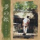 夢の轍/さだまさし[CD]【返品種別A】