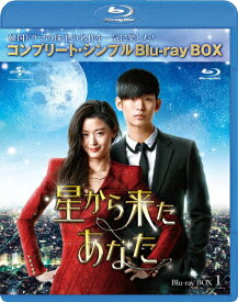 【送料無料】[枚数限定][限定版]星から来たあなた BD-BOX1<コンプリート・シンプルBD-BOX 6,000円シリーズ>【期間限定生産】/キム・スヒョン[Blu-ray]【返品種別A】