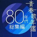 【送料無料】青春歌年鑑 80年代総集編/オムニバス[CD]【返品種別A】