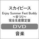 【送料無料】[限定版][先着特典付]Enjoy Summer Fest Buddy〜まつり〜(完全生産限定盤)【DVD】/スカイピース[DVD]【返…