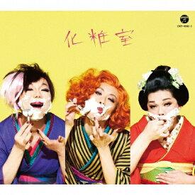 【送料無料】化粧室/星屑スキャット[CD]【返品種別A】