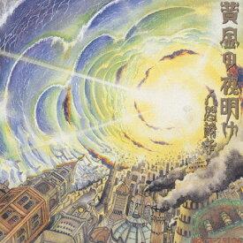 黄金の夜明け/人間椅子[CD]【返品種別A】