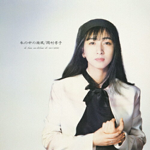 私の中の微風/岡村孝子[Blu-specCD2]【返品種別A】