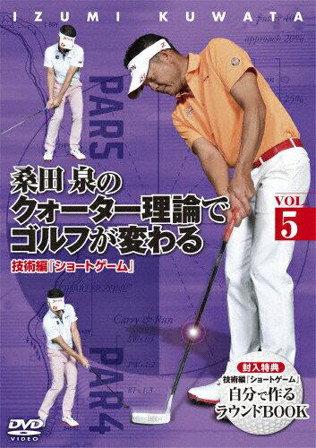 【送料無料】桑田泉のクォーター理論でゴルフが変わる Vol.5技術編『ショートゲーム』/ゴルフ[DVD]【返品種別A】