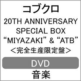 "【送料無料】[枚数限定][限定版]20TH ANNIVERSARY SPECIAL BOX ""MIYAZAKI"" & ""ATB""<完全生産限定盤>【DVD】/コブクロ[DVD]【返品種別A】"