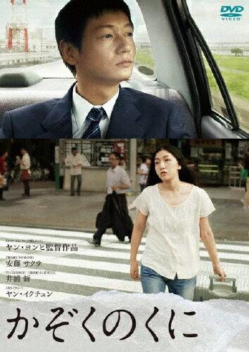 【送料無料】かぞくのくに/安藤サクラ[DVD]【返品種別A】