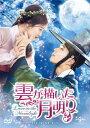 【送料無料】雲が描いた月明り DVD SET1(お試しBlu-ray付き)/パク・ボゴム[DVD]【返品種別A】