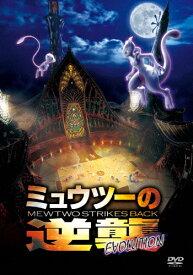 【送料無料】[枚数限定]ミュウツーの逆襲 EVOLUTION【DVD】/アニメーション[DVD]【返品種別A】