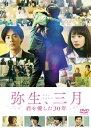 【送料無料】弥生、三月 DVD/波瑠,成田凌[DVD]【返品種別A】