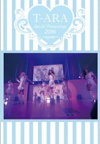 【送料無料】T-ARA Special Fanmeeting 2016〜again〜(通常盤B)/T-ARA[DVD]【返品種別A】