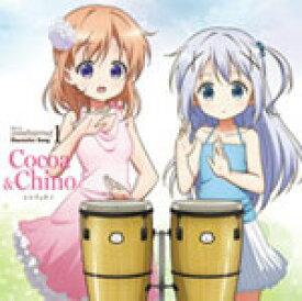 TVアニメ「ご注文はうさぎですか?」キャラクターソング1/ココア&チノ[CD]【返品種別A】