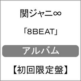 【送料無料】[枚数限定][限定盤]8BEAT(初回限定盤)/関ジャニ∞[CD+DVD]【返品種別A】