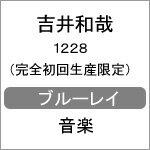 【送料無料】[限定版]1228(完全初回生産限定)/吉井和哉[Blu-ray]【返品種別A】