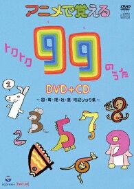 アニメで覚えるトクトク99のうたDVD+CD 〜国・算・理・社・英 暗記ソング集〜/子供向け[DVD]【返品種別A】