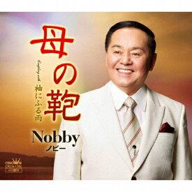 母の鞄/Nobby[CD]【返品種別A】