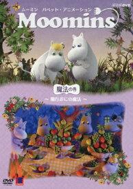 ムーミン パペット・アニメーション 魔法の巻 〜飛行おにの魔法〜/子供向け[DVD]【返品種別A】